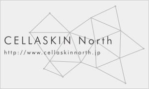 CELLASKIN North「セラスキンノース」