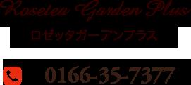 ロゼッタガーデンプラス店の詳細